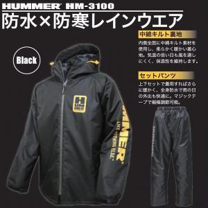 ハマー(HUMMER) 防水×防寒レインウエア 上下セット 黒(black) 3Lサイズ ポリエステル e-tool-shopping