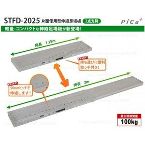 ピカ 超軽量タイプ 片面使用型 アルミ 伸縮足場板 STFD-2025|e-tool-shopping|02