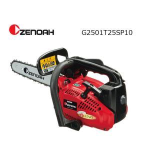 ゼノア チェンソー G2501T25P10 こがる君 G2501T 25P 10インチ G2501T-25P10|e-tool-shopping