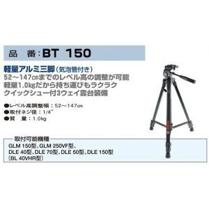 ボッシュ  レーザー距離計用三脚 BT150 BT-150|e-tool-shopping