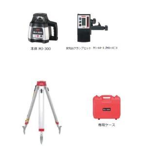 送料無料(沖縄、離島除く) マイゾックス 自動整準レーザーレベル MJ-300 (受光器×1個・三脚・クランプ付)|e-tool-shopping