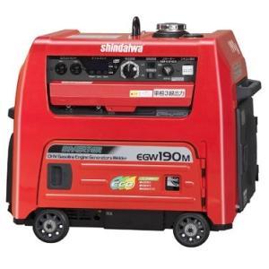 在庫有り!送料無料!(沖縄、離島・北海道除く)新ダイワ(やまびこ) エンジン 発電機 溶接機 EGW190M-IST EGW185M-IST後継機 ウエルダー |e-tool-shopping