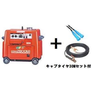 在庫有り!送料無料!(北海道、沖縄、離島除く)新ダイワ(やまびこ) エンジン発電 溶接機 EGW2800MI 30mキャプタイヤコード付 ウエルダー |e-tool-shopping
