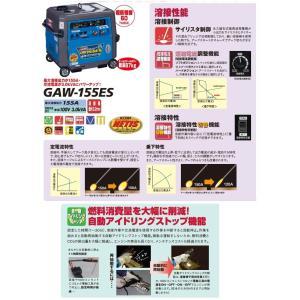 送料無料!(沖縄、離島・北海道除く)デンヨー 小型ガソリンエンジン溶接・発電機 GAW-155ES GAW-150ES2後継機 溶接機|e-tool-shopping|02