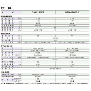送料無料!(沖縄、離島・北海道除く)デンヨー 小型ガソリンエンジン溶接・発電機 GAW-155ES GAW-150ES2後継機 溶接機|e-tool-shopping|04