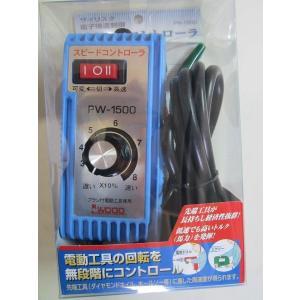 アイウッド スピードコントローラー PW-1500|e-tool-shopping
