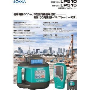 ソキア 自動整準 レベルプレーナー 三脚、受光器付 LP515 LP-515|e-tool-shopping