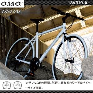 クロスバイク OSSO bikes  オッソバイク 700c 6段変速 スポーツ おすすめ自転車 人気クロスバイク  おしゃれ|e-topone