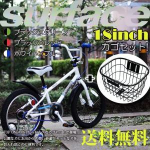 送料無料 子供用自転車18インチ カゴセット TOPONE・SST180- e-topone