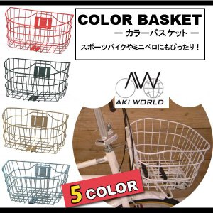 COLOR/BASKET|e-topone
