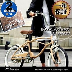 ミニベロ 20インチ ビーチクルーザー 自転車 おすすめ自転車 人気 安い おしゃれ CC20|e-topone