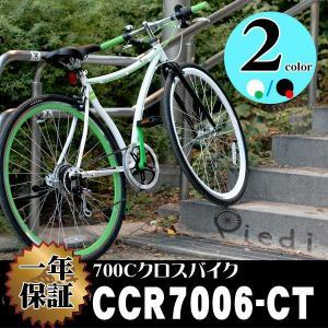 クロスバイク 700c シマノ6段変速ギア CCR7006 ディープリム スポーツ Piedi おすすめ自転車 人気クロスバイク 安い おしゃれ|e-topone