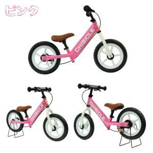 子供用ペダル無し自転車 12インチ キッズバイク 幼児用自転車 低床フレーム 12インチ CHIBICLE チビクル スタンド付き TOPONE トレーニングバイク  押し車|e-topone|10