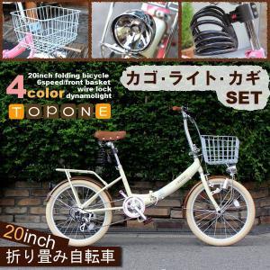 折りたたみ自転車 20インチ カゴ付き シマノ6段変速ギア カギ・ライト標準装備 FDU206-28 TOPONE 折り畳み自転車|e-topone