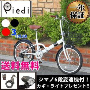送料無料 折りたたみ自転車 20インチ カゴ付き シマノ6段変速ギア カギ・ライト標準装備 FL206LL Piedi 折り畳み自転車|e-topone