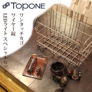 自転車パーツ3点set(9006)|e-topone