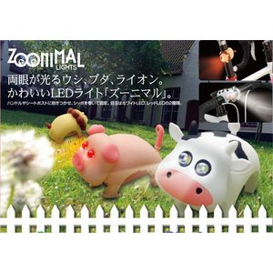 ZOONIMAL LIGHT/ズーニマルライト ホワイトLED|e-topone