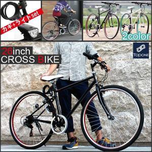 クロスバイク 26インチ シマノ6段変速ギア スポーツ おすすめ 人気 クロスバイク MCR266-29 TOPONE トップワン カギ・LEDライト付き 自転車