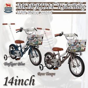 子供用自転車 14インチ MORRISキッズバイク 幼児用自転車 14インチ カゴ付き・泥除け・補助輪 e-topone