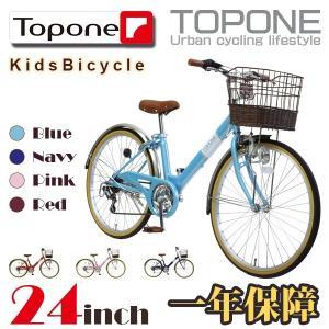 一年保障 子供用自転車 24インチ キッズバイク 幼児用自転...
