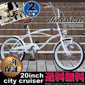 送料無料 ミニベロ 20インチ ビーチクルーザー 自転車 おすすめ自転車 人気 安い おしゃれ CC20 e-topone