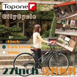 送料無料 自転車 27インチ シティサイクル ママチャリ シマノ6段変速ギア CS276-69- TOPONEトップワン 通勤通学自転車 27インチ 軽快車