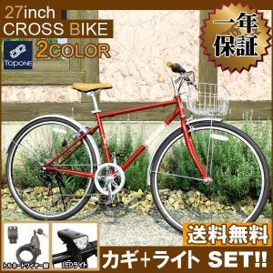 送料無料 クロスバイク カゴ付き 27インチ シマノ6段変速ギア シティサイクル おすすめ MCR276-29 TOPONEトップワン カギ・LEDライト付き自転車|e-topone
