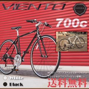 送料無料 クロスバイク 700c シマノ18段変速ギア スポーツ おすすめ人気クロスバイク TOPONEトップワン 自転車 VIENTO|e-topone