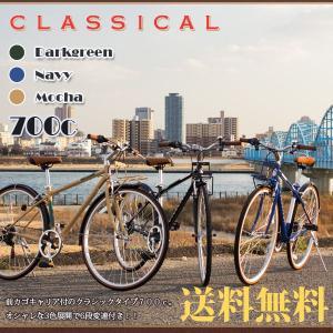 送料無料 クロスバイク 700c シマノ6段変速ギア スポーツ おすすめ人気クロスバイク N-TCB7006-4D- TOPONEトップワン 自転車 クラシカル|e-topone