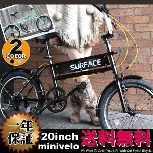 送料無料 ミニベロ 20インチ SURFACE 自転車 おすすめ小径車 人気 安い おしゃれ シマノ6段変速ギア ストリートバイク BMX風ハンドル e-topone