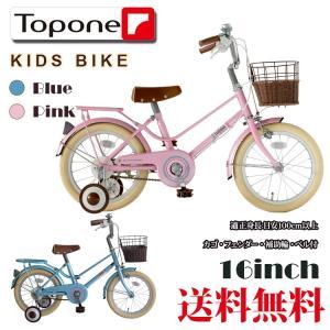 子供用自転車 16インチ キッズバイク 幼児用自転車 かわい...