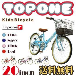 子供用自転車 20インチ キッズバイク 幼児用自転車 低床フ...