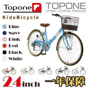 子供用自転車 24インチ キッズバイク 幼児用自転車 低床フレーム 24インチ NV24カゴ付き・泥除け TOPONE