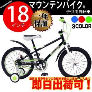 子供用自転車18インチ TOPONE・SST180- e-topone