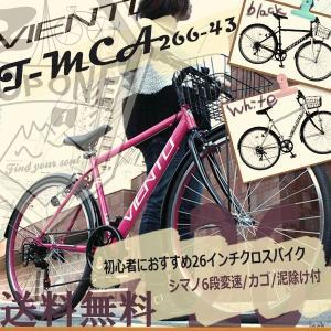 クロスバイク カゴ付き 26インチ 泥除け付き シマノ6段変速ギア シティサイクル おすすめ T-MCA266-43 TOPONEトップワン 自転車|e-topone