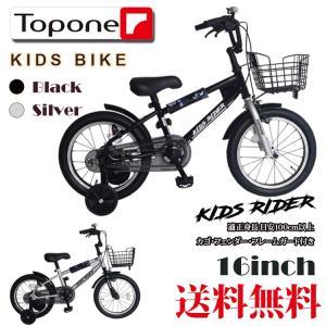 一年保障 子供用自転車 16インチ キッズバイク 幼児用自転車 BMX風 16インチ TMX16カゴ付き・泥除け TOPONE 男の子 女の子 キッズ・ジュニア用自転車|e-topone