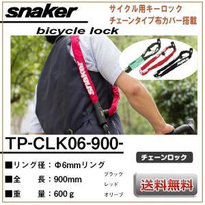 自転車 鍵 自転車 ロック 直径6mmチェーンリング 全長900mm 6*900mm チェーンロック TP-CLK06-900- 自転車に同梱可能 |e-topone