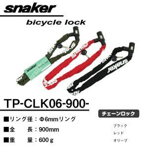 自転車 鍵 自転車 ロック 直径6mmチェーンリング 全長900mm 6*900mm チェーンロック TP-CLK06-900- 自転車に同梱可能 |e-topone|16