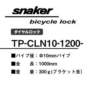 自転車 鍵 自転車 ロック パイプ直径10mm ケーブル部全長1000mm ダイヤルロック TP-CLN10-1200-BS 自転車同梱可 パイプ径10mm 全長1000mm |e-topone|03