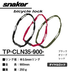 自転車 鍵 直径3.5mmチェーンリング 全長900mm 3.5*900mm チェーンロック TP-CLK06-900- 自転車に同梱可能|e-topone