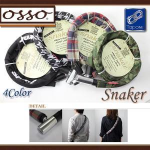 Snaker(スネーカー)オリジナルワイヤー錠|e-topone