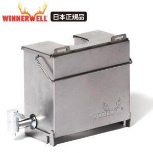 Winnerwell M-Size専用  ウィンナーウェル Mサイズ 薪ストーブ専用 ウォータータン...