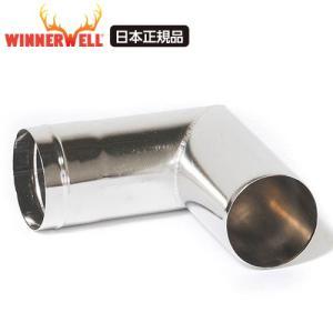 Winnerwell  M-Size専用 ウィンナーウェル  Mサイズ 薪ストーブ専用 L字型 90...