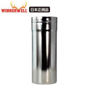 Winnerwell / ウィンナーウェル Mサイズ 薪ストーブ専用 ショート延長煙突 G-Stov...