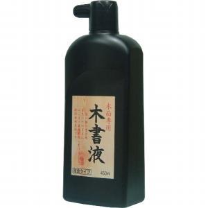 13214 墨運堂 墨汁 木書液 450ml   |e-unica