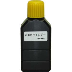 13318 墨染墨液用定着剤 120g   |e-unica