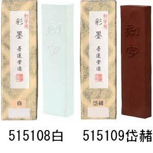 15108s 墨運堂 彩墨 刻字用2.0丁型 【メール便対応】|e-unica