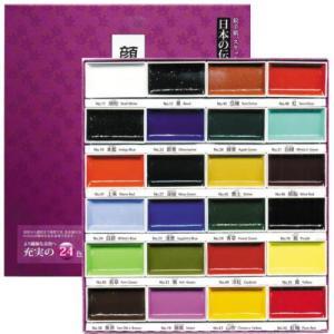 水墨画用品 墨運堂 顔彩 24色セット/メール便対応可(15506) 日本画 絵の具 顔彩 顔料