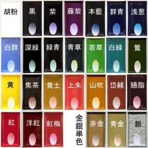15511s 墨運堂 顔彩 単色 【メール便対応】