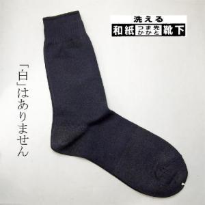 180049s 和紙靴下 スタンダード 紳士MからL用 WK-1400 色選択 【メール便対応】|e-unica